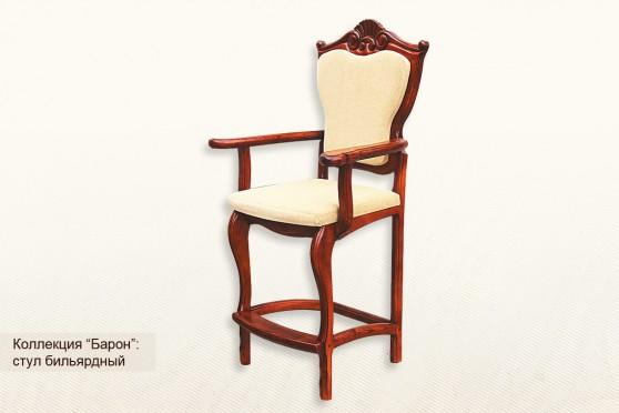 Billiard Chair BARON
