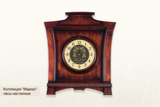 Часы МАРКИЗ