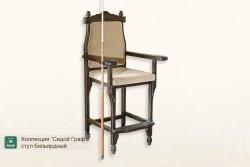 Billiard Chair EARL GREY
